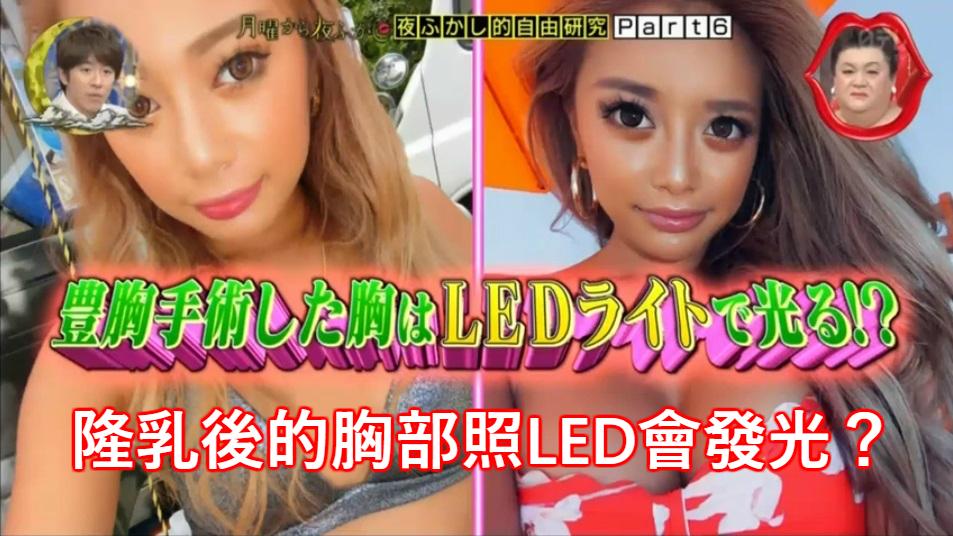 181002 103 1.jpg - 「整形後的胸部照LED會發光?」日本節目實際檢驗是真的!