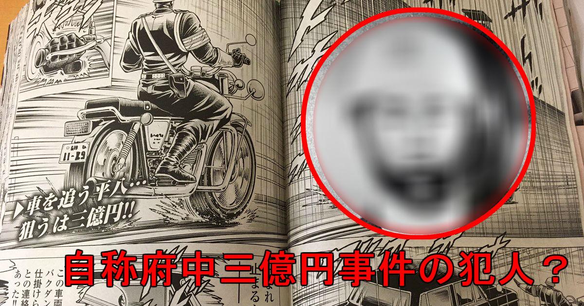 2 43.jpg - 【大暴露!!】三億円事件の犯人だと名乗る男が「小説家になろう」で事件の裏側を暴露!