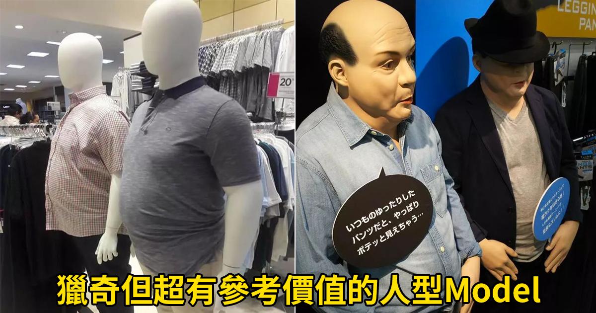 e69caae591bde5908d 1 1.png - 日本Sogo人型模特打破常規!網友讚:「終於有參考價值了!」