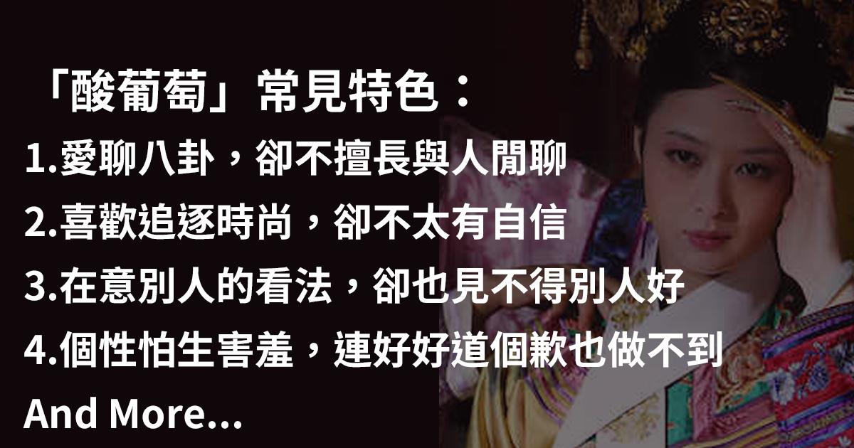 e69caae591bde5908d 1 2.png - 研究證實 台灣人普遍「見不得別人好」 心理學家:試試這「3步驟」化解嫉妒的毒