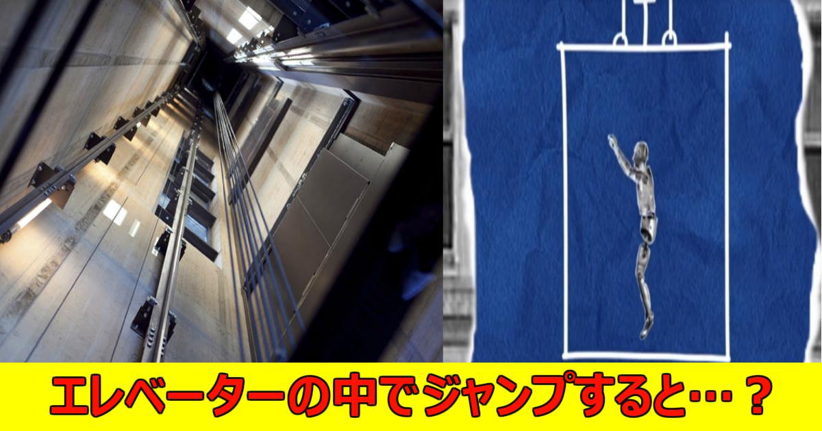 elevater.png - 【気になる】もしも落下するエレベーターの中でジャンプすればどうなる?