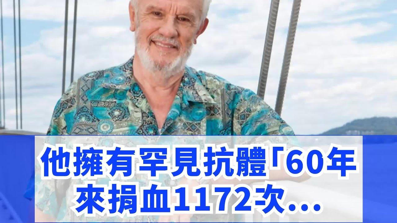 img 5bb554c7e29c1.png - 天生英雄!澳洲老翁血液含罕見抗體 60年救240萬條命!