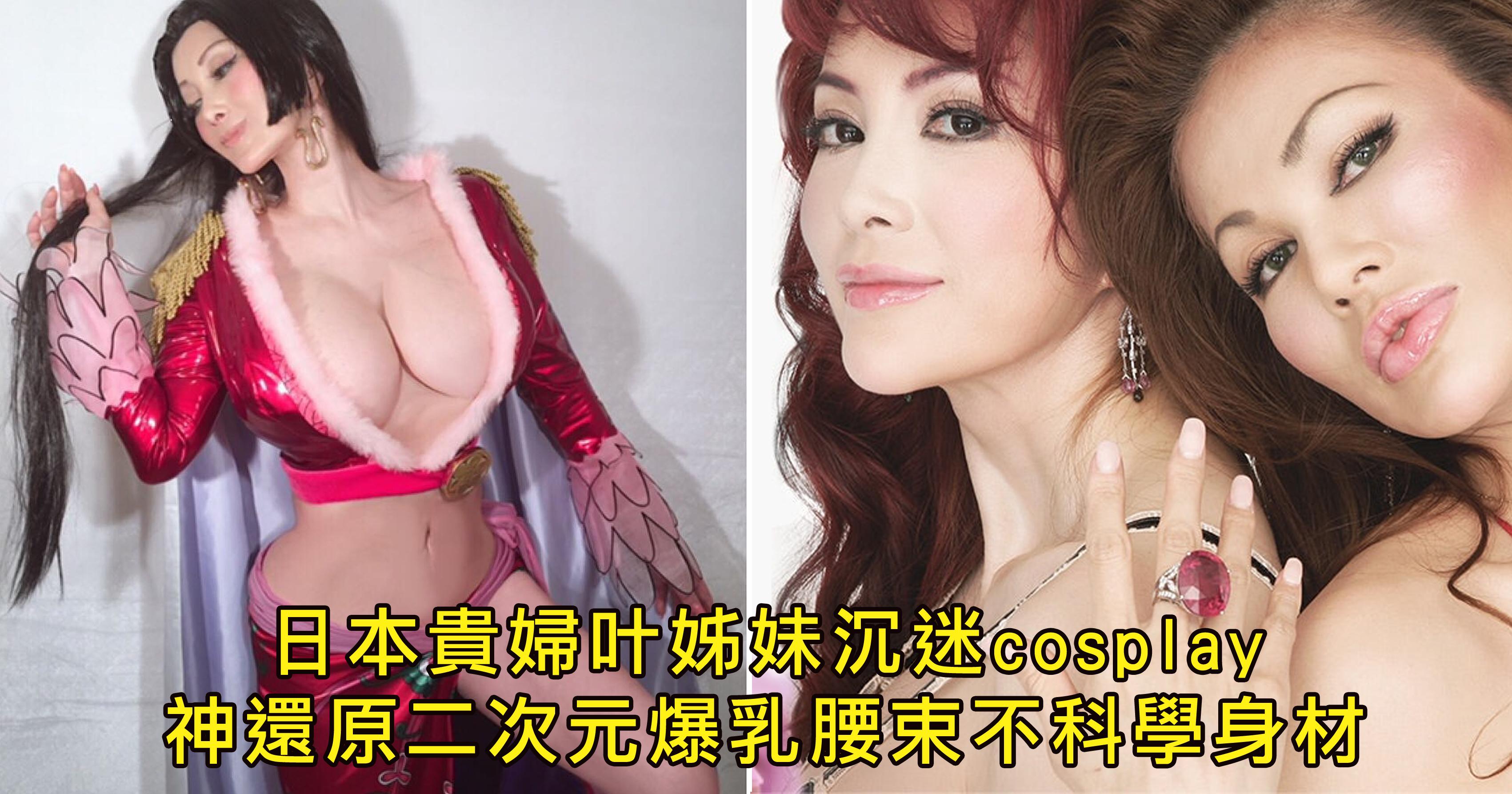 181029 216.jpg - 這才是真正的蛇姬!日本貴婦迷上cosplay,神還原二次元爆乳身材