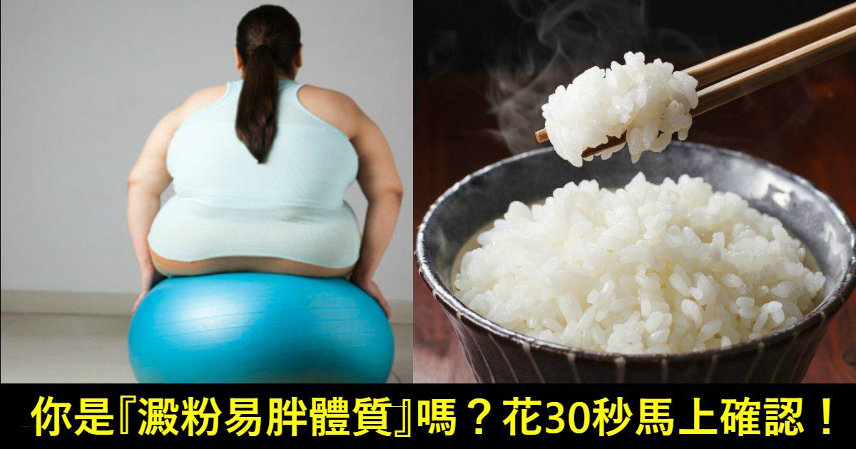 181111 205.jpg - 你是『澱粉易胖體質』嗎?花30秒馬上確認!
