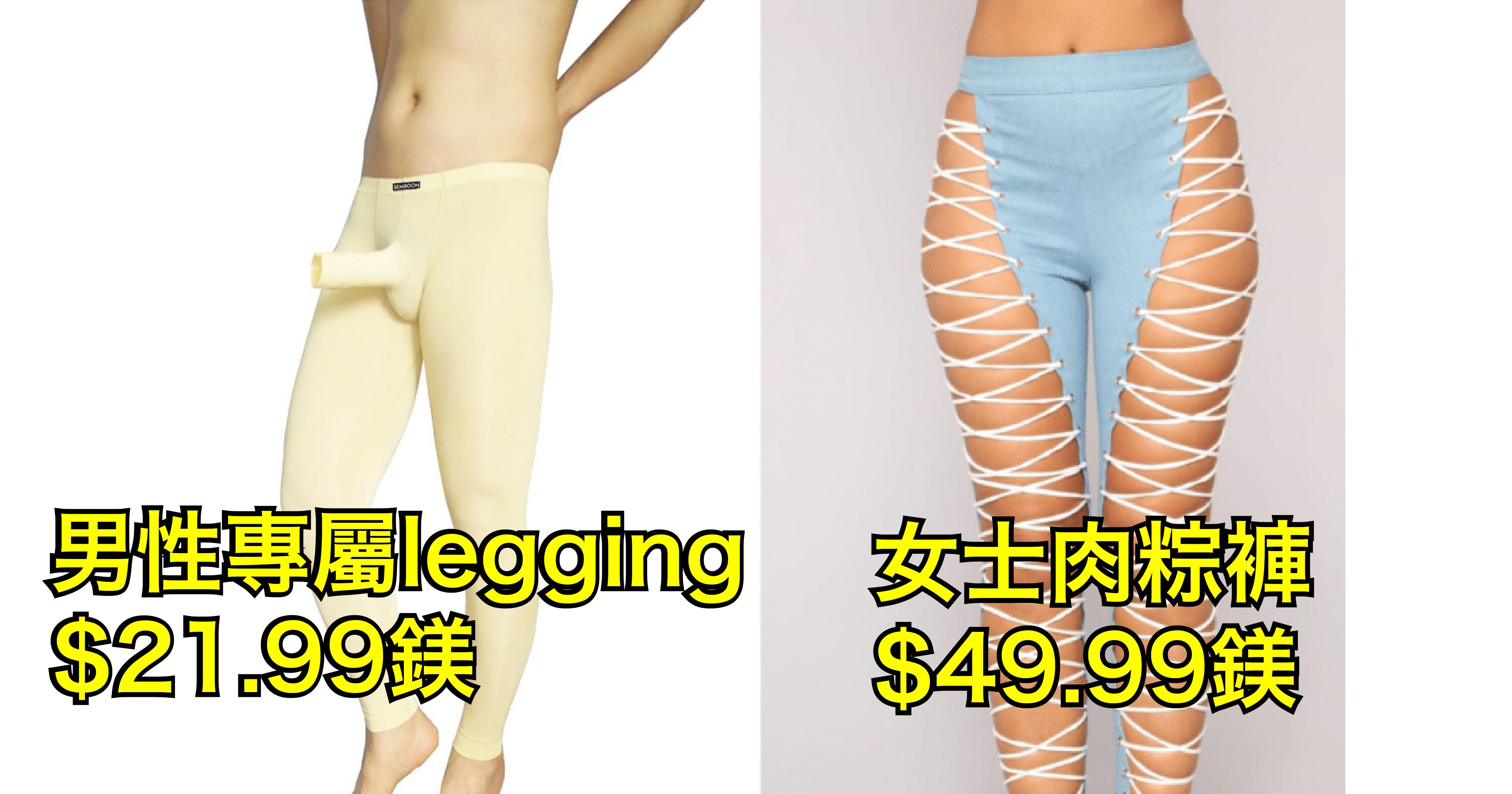 e5b081e99da2 02 6.png - 11款夭壽恐怖的褲子設計,第三款布料超少卻要價5000台幣...到底誰敢穿出門?