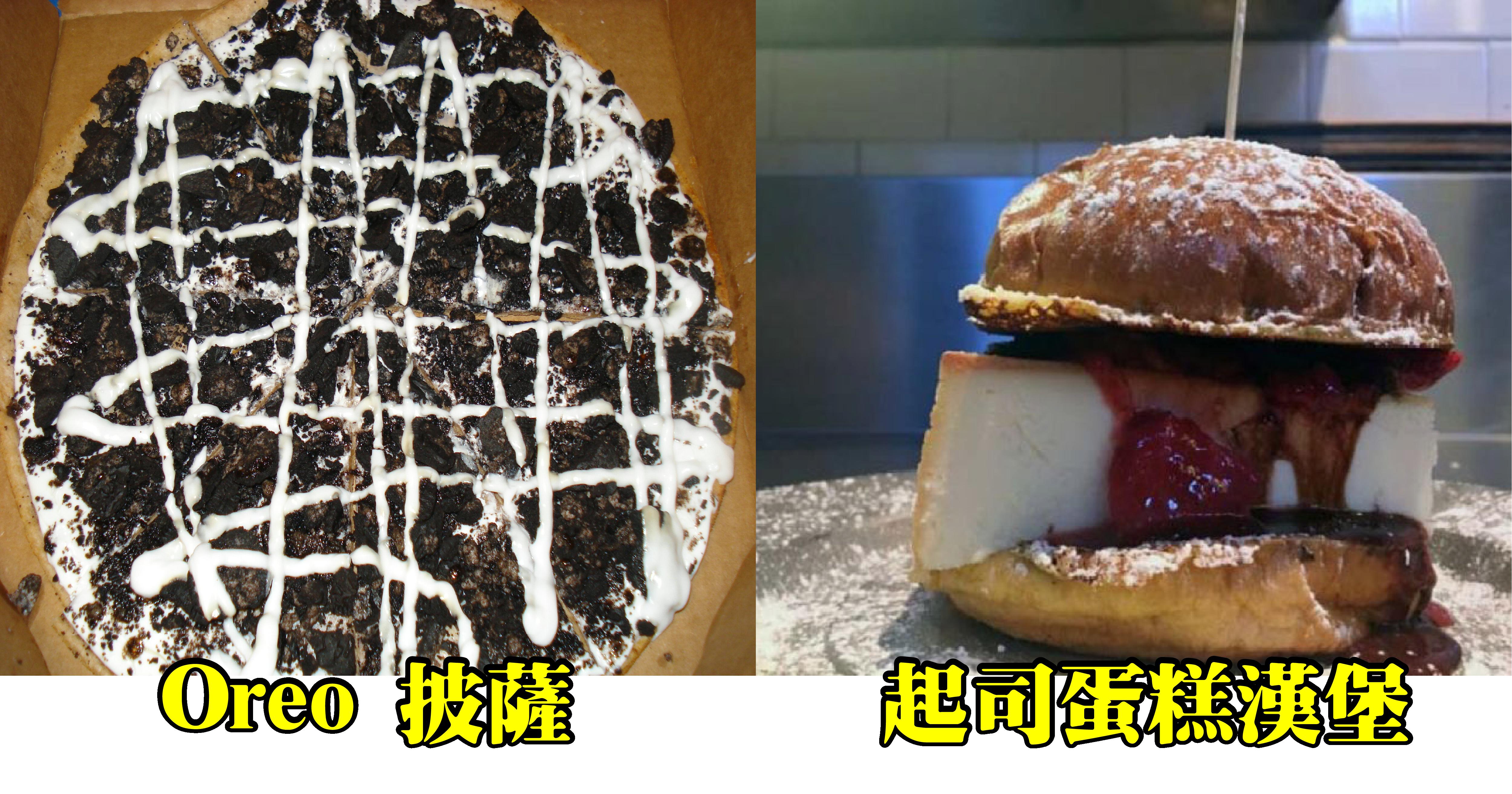 e5b081e99da2 e5b7a5e4bd9ce58d80e59f9f 2 1.png - 10款超狂的食物吃法!Oreo 披薩 v.s 起司蛋糕漢堡佐番茄醬,你選哪一道?