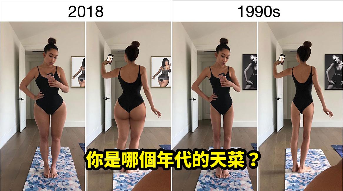 e5b9b4e4bba3e8baabe69d90.jpg - 她用P圖展示各種年代的「完美身材」~快來看你是屬於哪一個年代的極品!