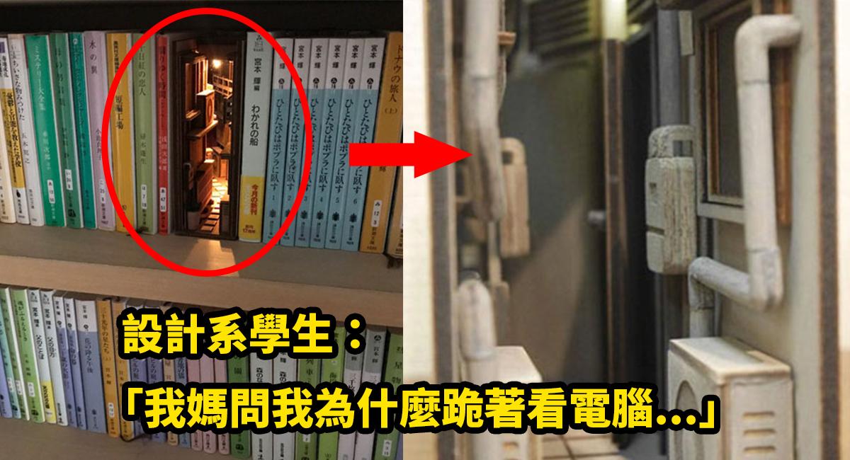 e69bb8e6938b.jpg - 驚呆!再次服了日本人~超神模型打造書櫃裡的奇幻迷你世界!
