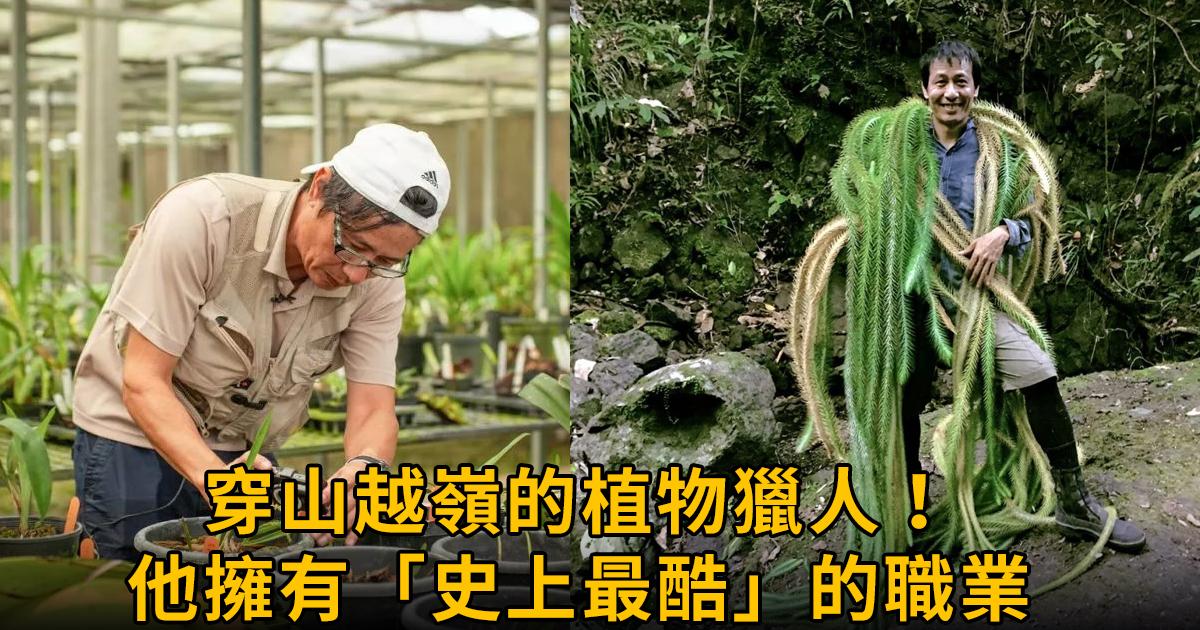 e69caae591bde5908d 1.jpg - 全台灣最危險的工作!他終生不婚,穿越荒野森林「捨命」工作20年,被一群博士封神!