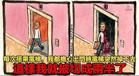 img 5bdcc7cb42403 e1541196250407.png - 25張能描繪出你「內心黑暗恐懼」的驚悚小插畫:如果都發生也太恐怖了吧!