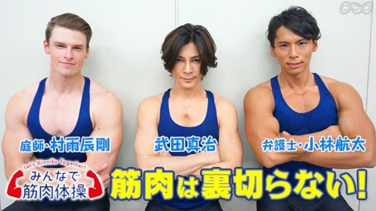181216 301.jpg - NHK令人傻眼的健身節目「大家的肌肉體操」號稱「只有肌肉不會背叛你」
