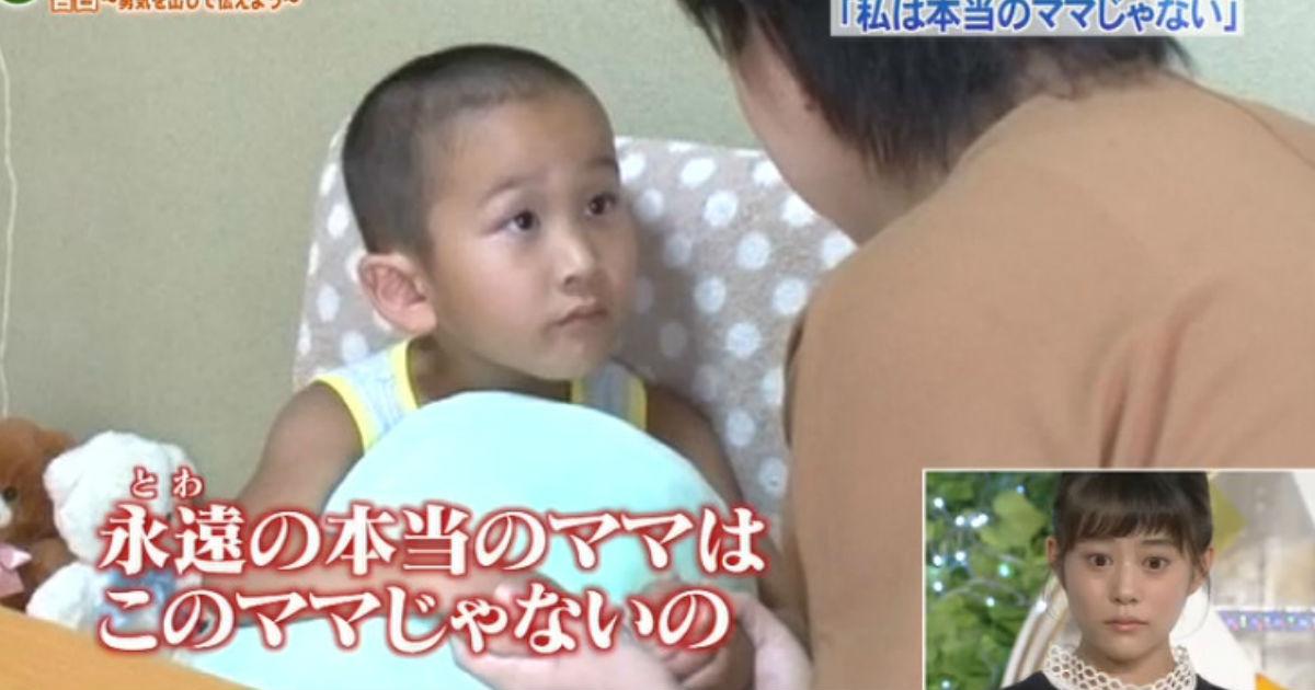 4.jpg - 「私は本当のママじゃない」…『24時間テレビ』の企画で5歳の息子に告白した女性