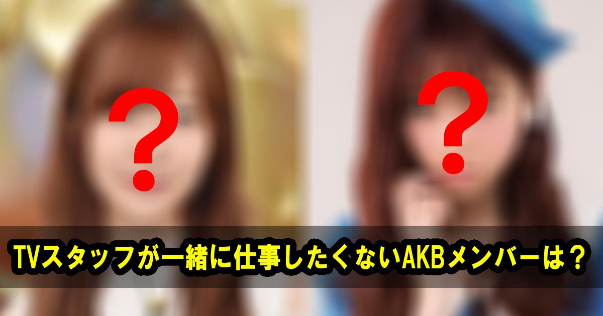 akbmembers.jpg - 【大暴露】TVスタッフが2度と仕事をしたくないAKBメンバーは誰???