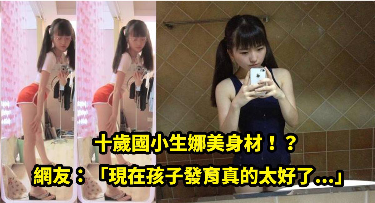 e58d81e6adb2e5a89ce7be8e.jpg - 蘿莉控福音!中國10歲國小生脫下眼鏡後爆紅 身材完全不科學!