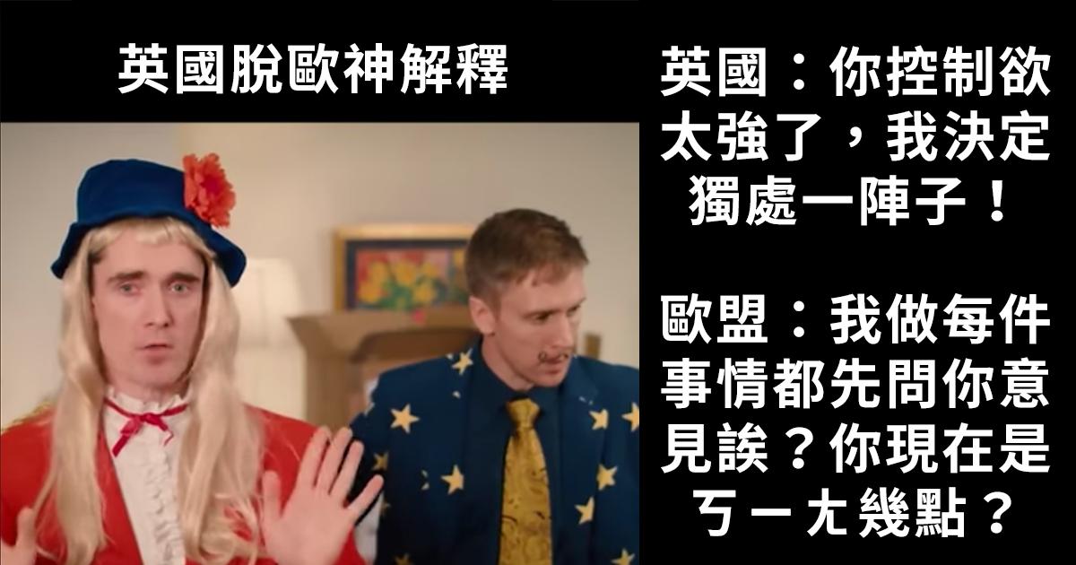 e69caae591bde5908d 1.png - 外國網紅以「伴侶吵架」完美演繹「英國脫歐」網友大笑:直接秒懂!