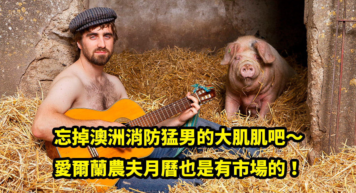 e8beb2e5a4abe69c88e69b86.jpg - 今仔日呷菜!不走重鹹猛男系列~愛爾蘭農夫月曆要給你鄉村風的感官新體驗XD