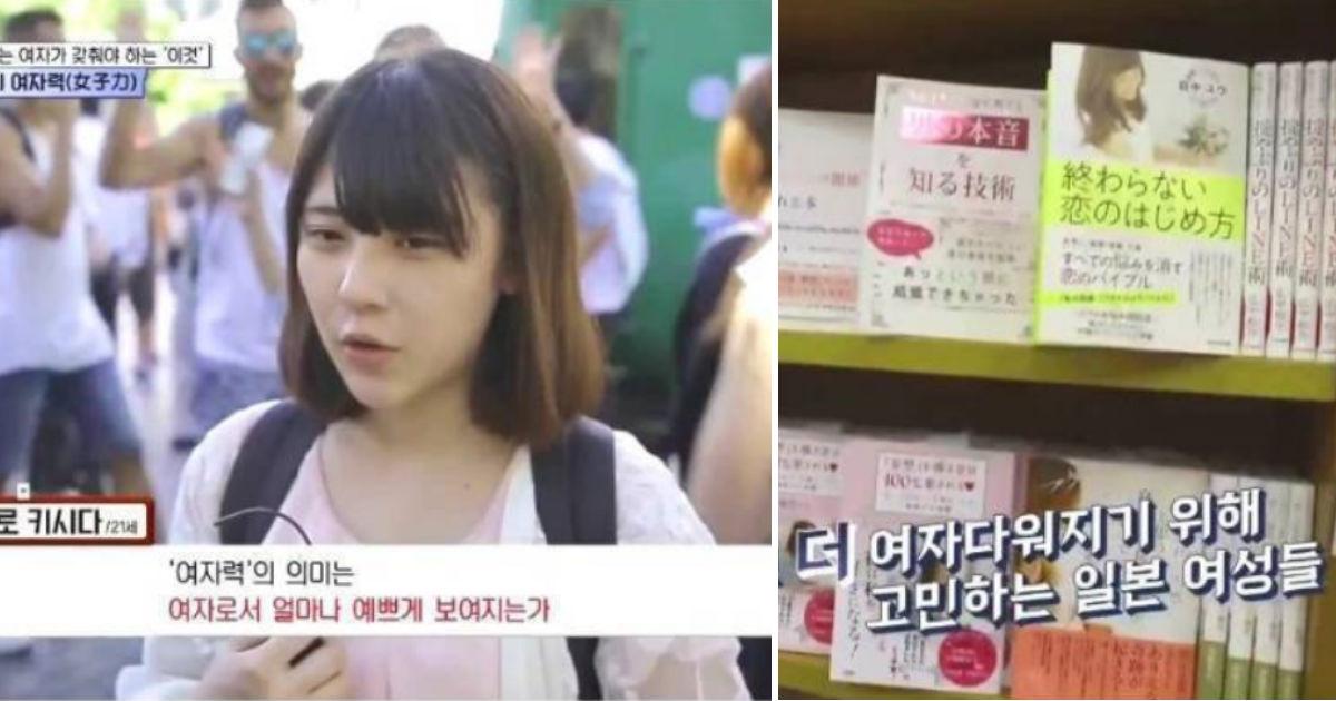 ec8db8eb84a4ec9dbc2 9.jpg - '일본 여자'들 사이에서 유행한다는 '여자력'