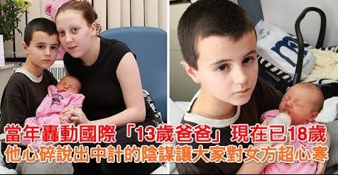 img 5c09ab79ec03b e1544138214704.png - 當年轟動國際「13歲爸爸」現在已18歲,他心碎說出中計的陰謀讓大家對女方超心寒!