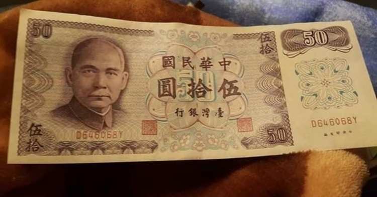 img 5c0b1fb255a5b.png - 現在小朋友都不知道!「16年前50元還是紙鈔」..以前這張能買好多東西!是台灣的黃金年代