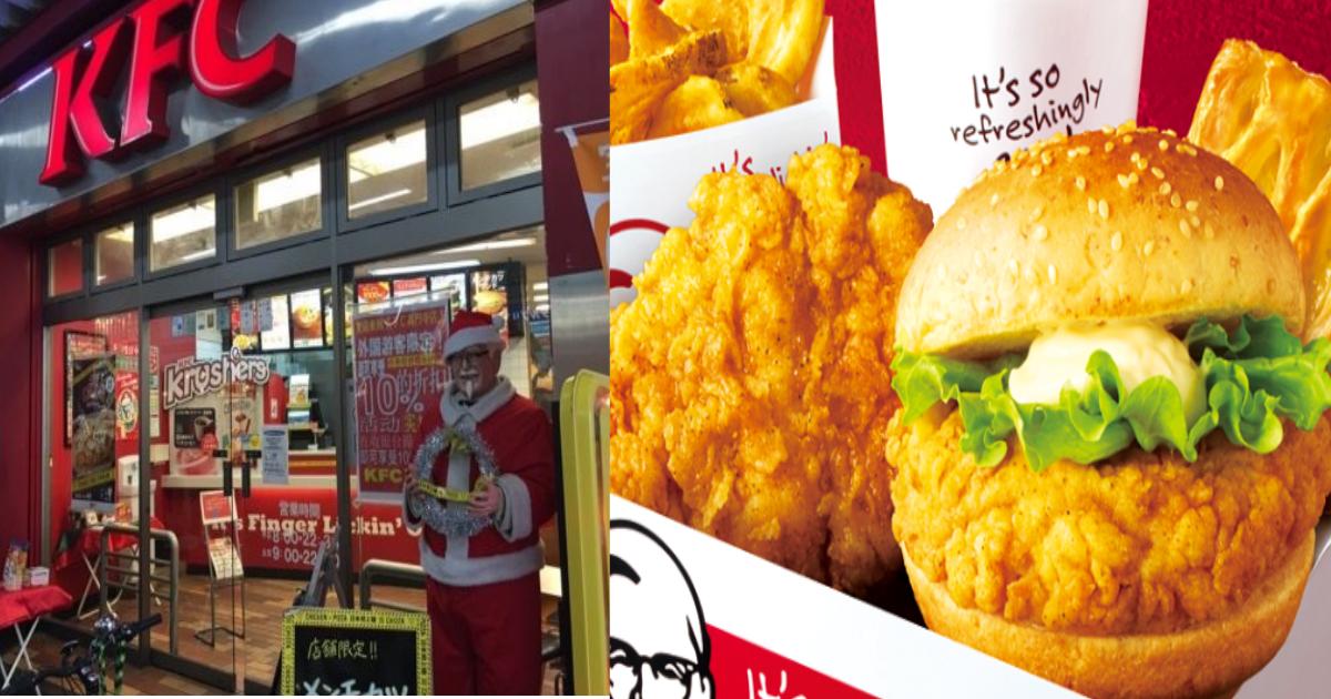 kfc.png - 日本人がクリスマスにケンタッキーを食べる本当の理由が意外?