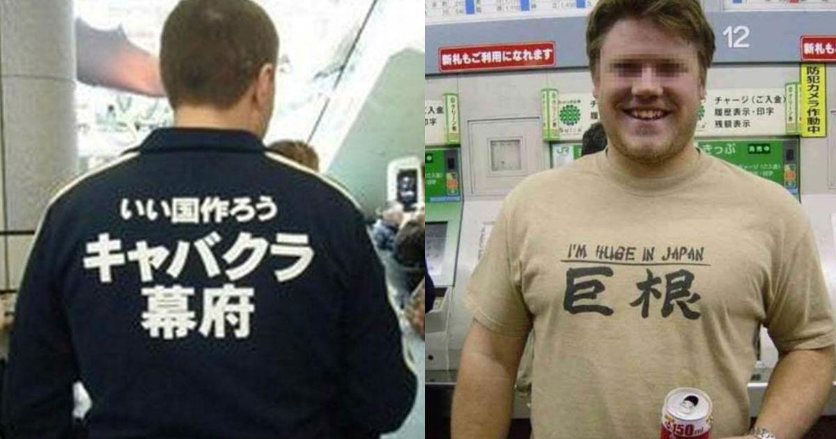 1 33.jpg - 外国人が着ている変な日本語Tシャツが面白すぎ!ww