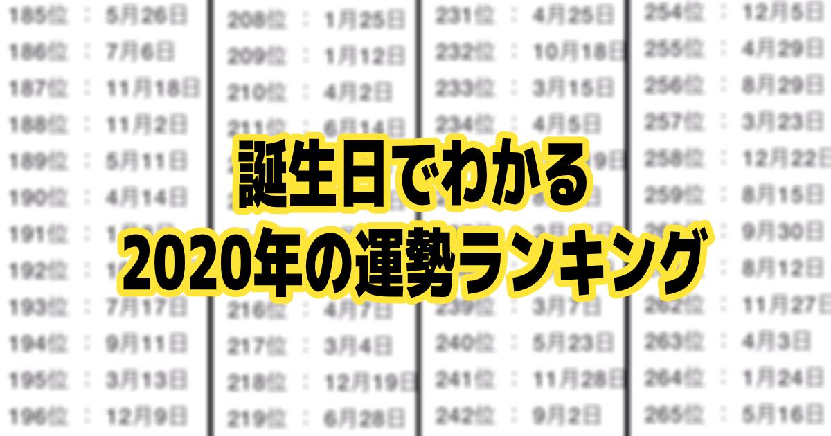 e696b0e8a68fe38397e383ade382b8e382a7e382afe38388 11.png - 【占い】誕生日でわかる2020年の運勢ランキングは?