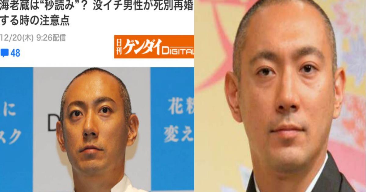ebizou.png - 市川海老蔵が配偶者を亡くした人を指す「没イチ」に激怒!