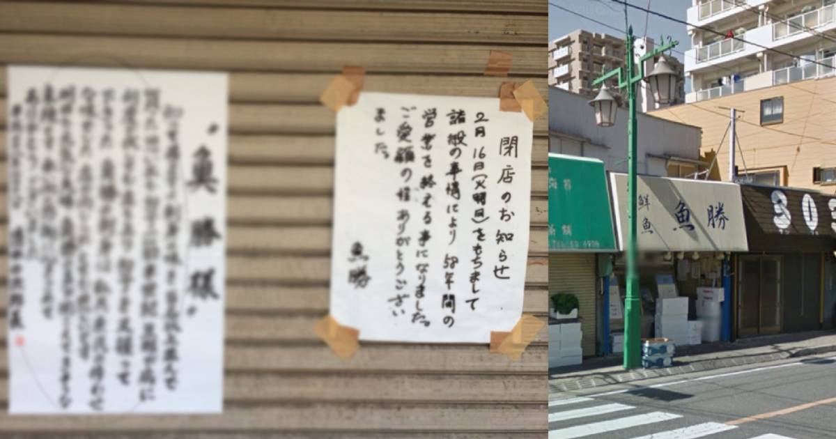 efbc93.jpg - 58年間も愛されてきた魚店が閉店…閉店お知らせの横に貼られた客からのメッセージが…