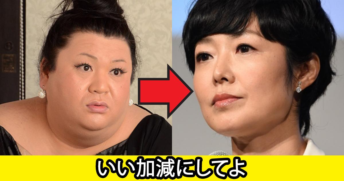 matsuko 1.jpg - マツコ 激痩せの原因は有働由美子だった?その真相とは…