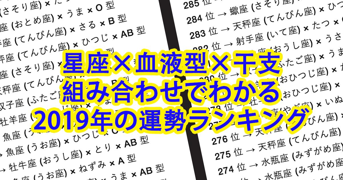 seiza.jpg - 【占い】星座×血液型×干支の組み合わせでわかる2019年の運勢ランキングは?