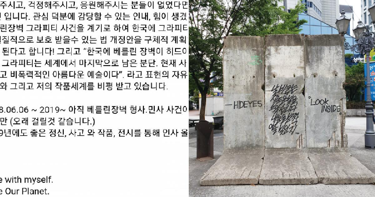 eca09cebaaa9 ec9786ec9d8c 74.png - 베를린 장벽 훼손한 뒤에도 당당한 태도 논란인 예술가