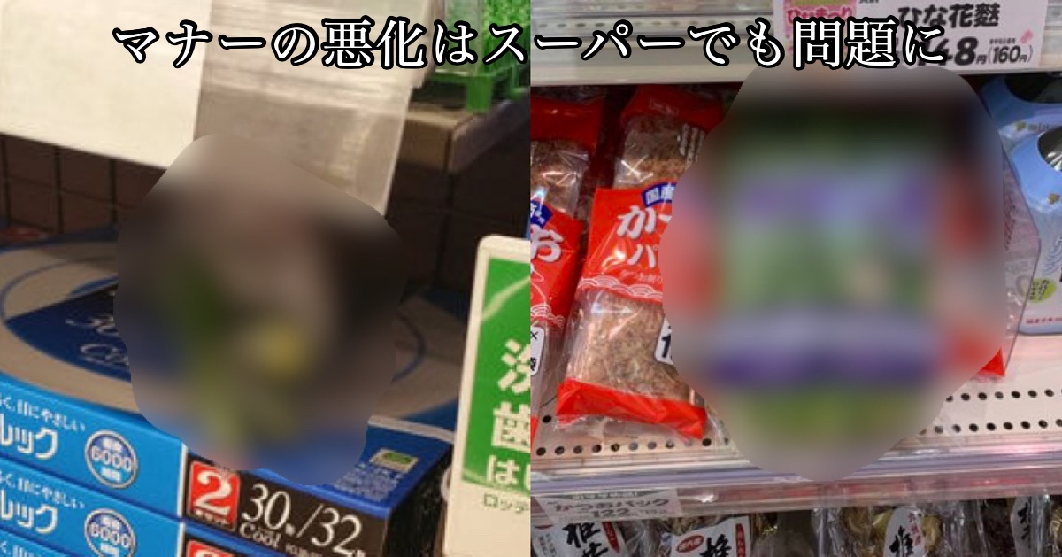 img 2325.jpg - 乾物売場に○○放置!スーパー客のマナーの悪さ告発ツイートに苦言多数!