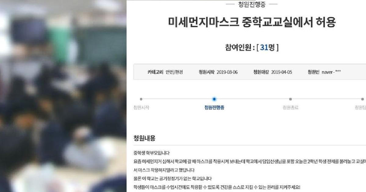 56.png - '미세먼지 마스크 쓰면 벌점'... 중학교 논란