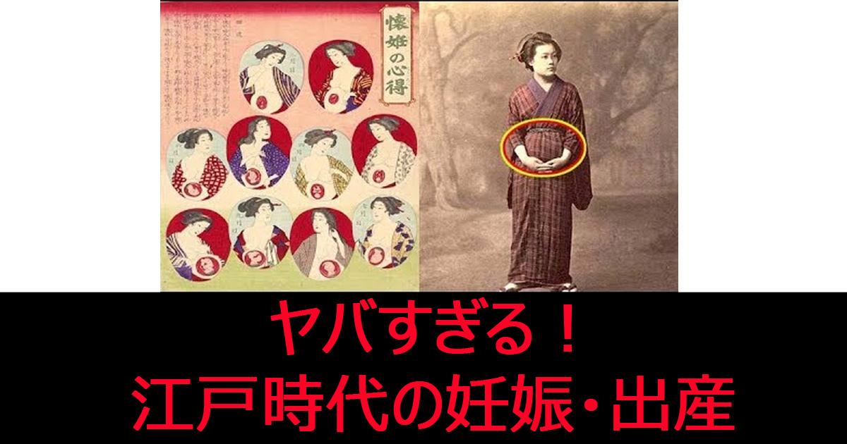 esdozidaininshin.jpg - 【衝撃】ヤバすぎる!江戸時代の妊娠から出産まで