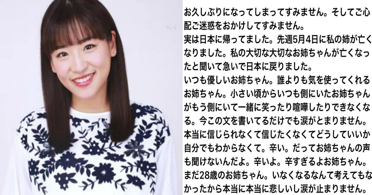 haruka.png - 元JKT48仲川遥香、実姉の訃報にショックもジャカルタで活動を続けることを報告