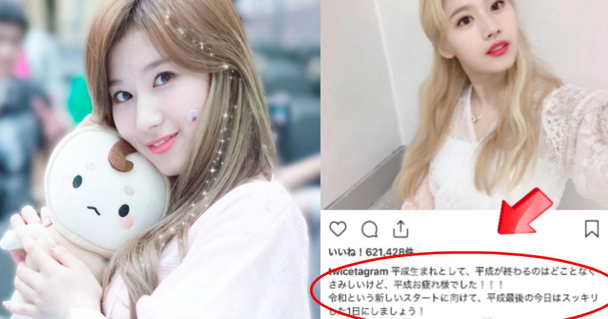 twice.png - TWICEサナが令和に関する投稿をし韓国で賛否両論も日本では「サナありがとう!」の声?