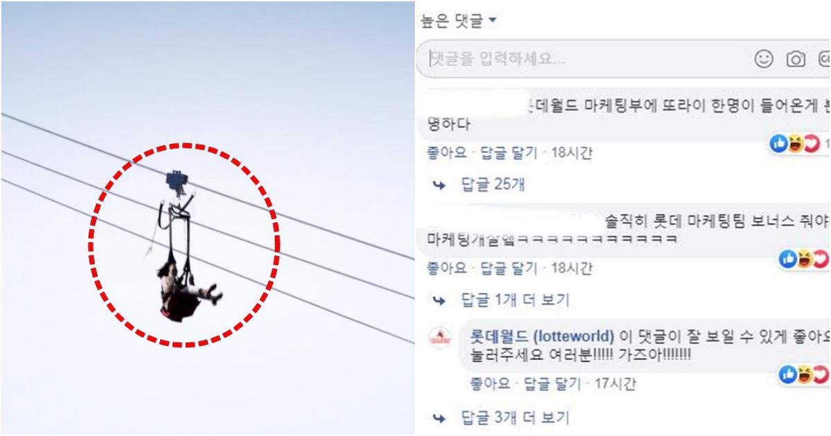 collage 34.png - '여기 직원들은 돌+I임에 틀림없다' SNS에서 화제인 '롯데월드 마케팅부'