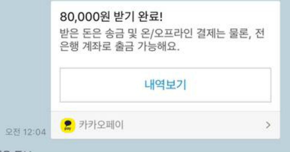 e38587.jpg - 전남자친구가 8만원 보냈길래 받았더니 일어난 일
