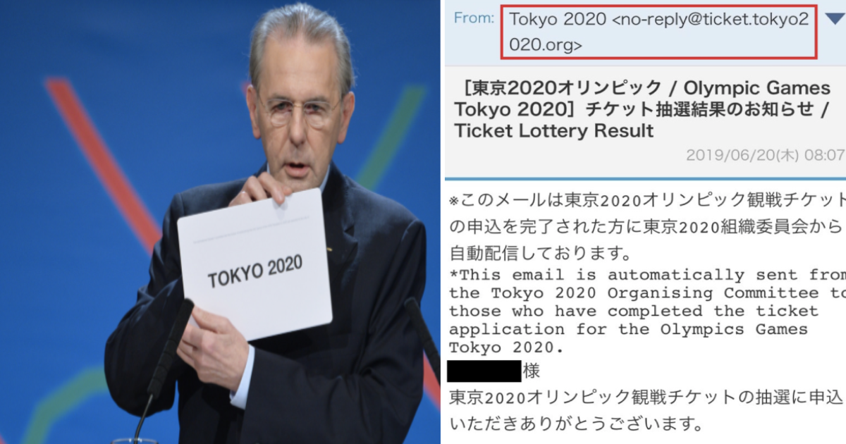 """e696b0e8a68fe38397e383ade382b8e382a7e382afe38388 10 1.png - 警戒を!!東京五輪の抽選結果にアクセスが殺到...さらに結果通知メールの""""URL付きは偽メール""""詐欺に注意!!"""