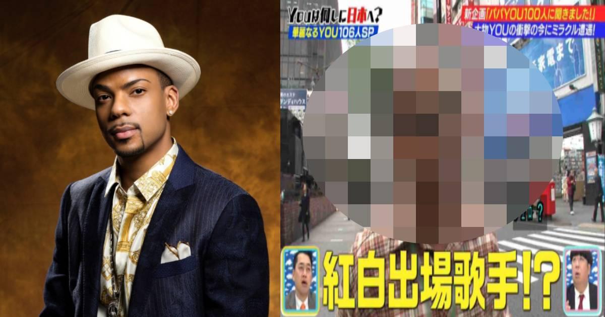 e696b0e8a68fe38397e383ade382b8e382a7e382afe38388 2 2.jpg - 歌手・ジェロ『YOUは何しに日本へ?』で街頭インタビュー?!ジェロの現在は?