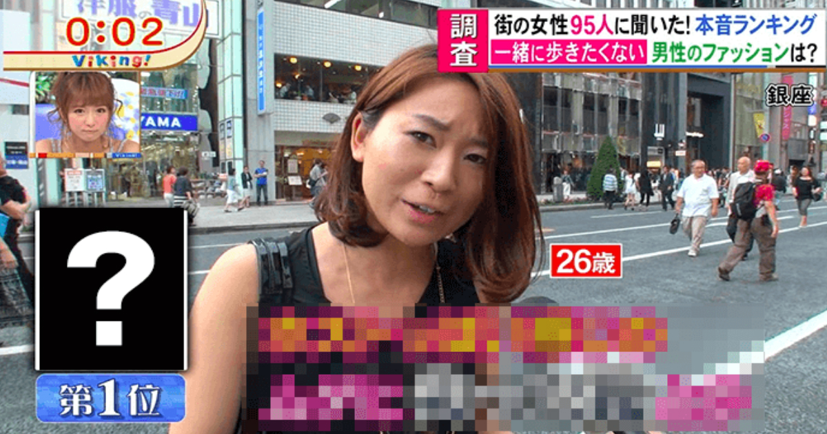 otoko.jpg - 女性ドン引き?!女性が嫌いな男性ファッションのワースト1位は果たして…?