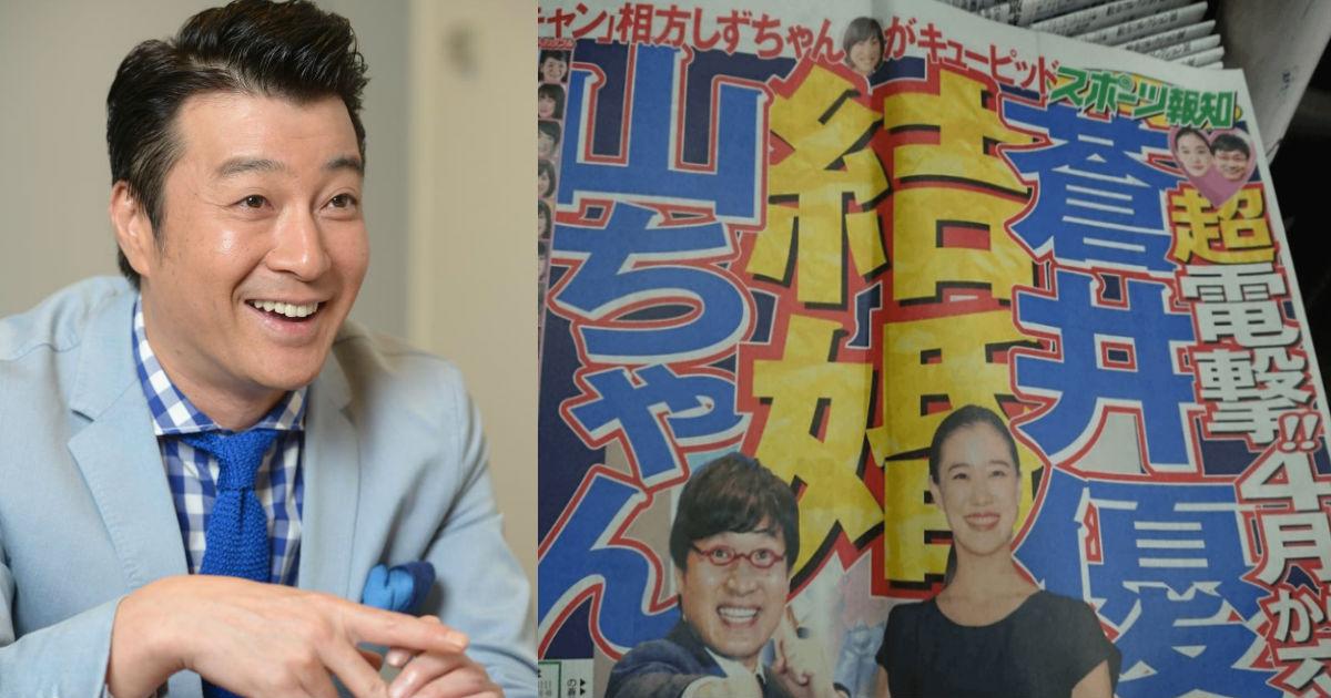 yama.jpg - 加藤浩次が『スッキリ』で、山里亮太と蒼井優の電撃婚に「山ちゃんだよ…」?!