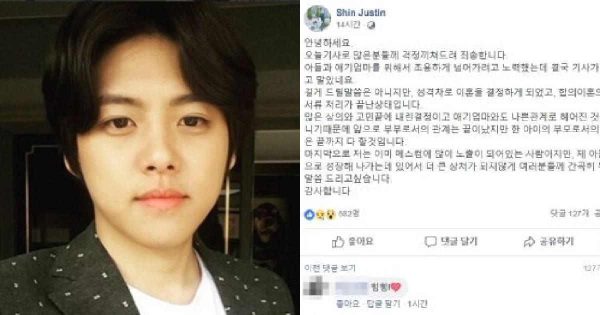 3 237.jpg - 유키스 멤버 '동호'가 갑자기 '이혼' 소식을 전한 이유