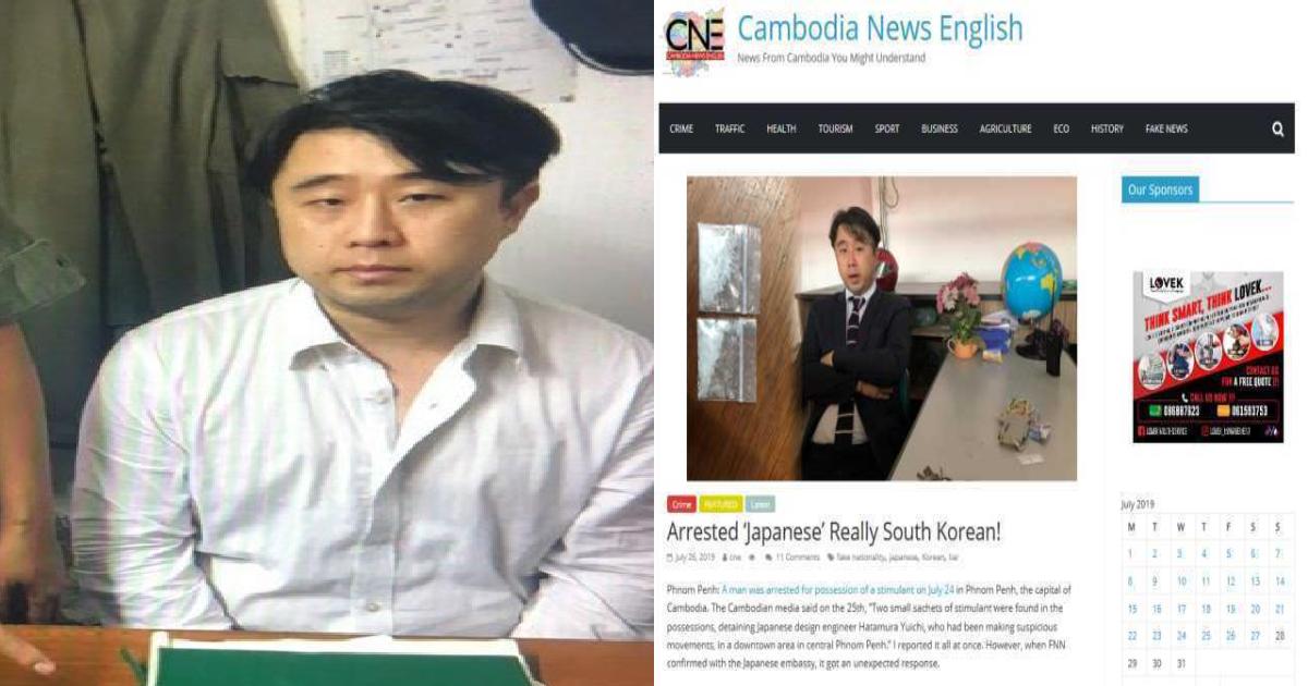 e696b0e8a68fe38395e3829ae383ade382b7e38299e382a7e382afe38388 36 1.png - 【衝撃】カンボジアで逮捕の韓国人男、日本人を名乗る「私は日本人だ」
