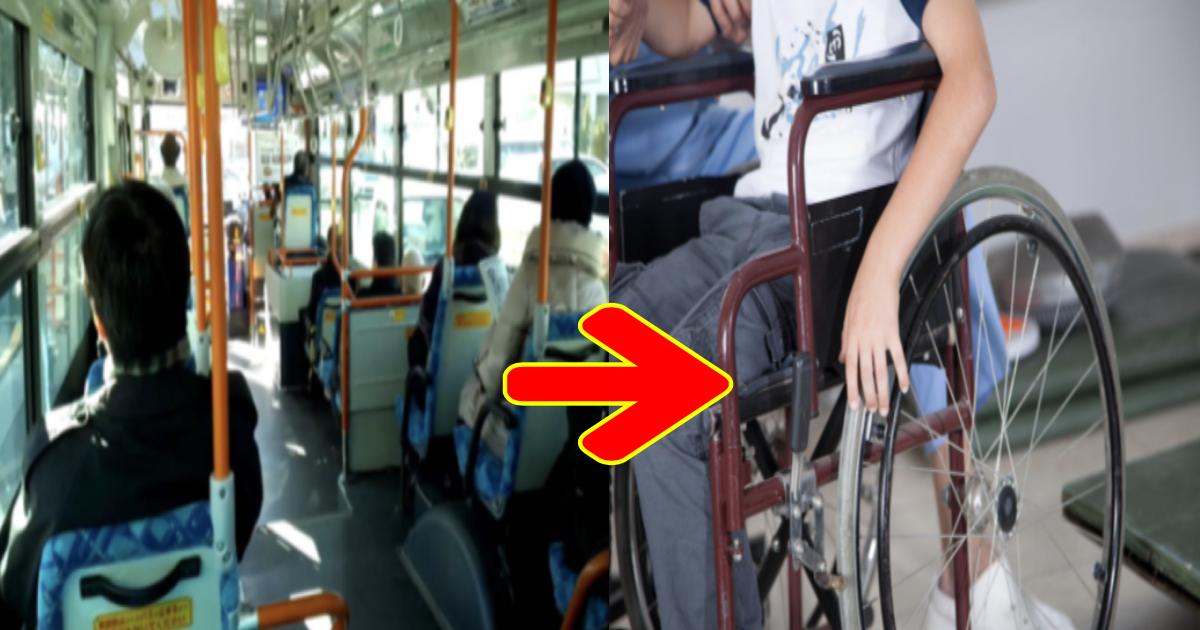 e696b0e8a68fe38397e383ade382b8e382a7e382afe38388 57 1.png - バス運転手が車椅子利用者を拒否!!苦しい言い訳にも「板挟み状態」と運転手を同情する声が殺到