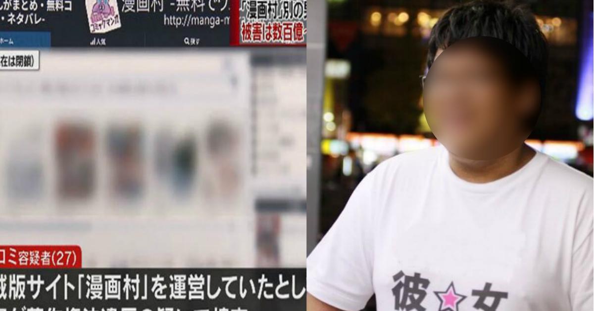 manga.jpg - 漫画村運営者・星野ロミ、フィリピンで拘束され逮捕!あの超有名サイトも管理していた?