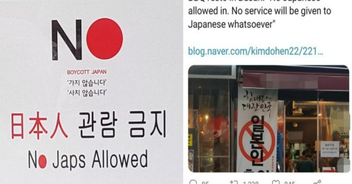 4 114.jpg - 【人種差別】韓国で「日本人立入禁止(No Japs)」の看板、世界各国から批判相次ぐ