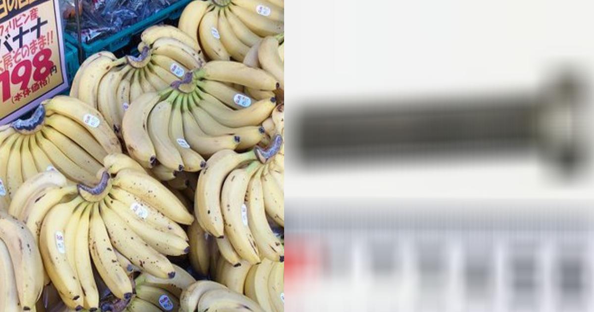 banana.png - バナナ購入の際にはきちんと確認が必要?女性の体内の中で〇〇が見つかり救急搬送!