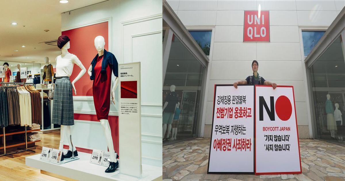 e696b0e8a68fe38395e3829ae383ade382b7e38299e382a7e382afe38388 52.png - 韓国ユニクロで売上7割減、しかし本当の被害者は韓国人?「自分で首を締めてる」
