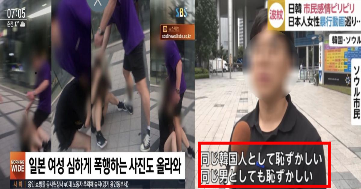 e696b0e8a68fe38397e383ade382b8e382a7e382afe38388 109.png - 日本人女性を暴行した韓国人男性、韓国メディアからも呆れる声
